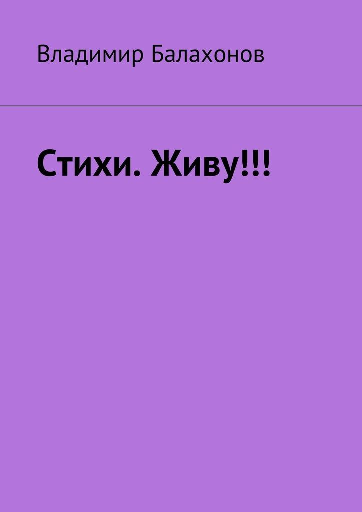 Владимир Балахонов Стихи. Живу!!!