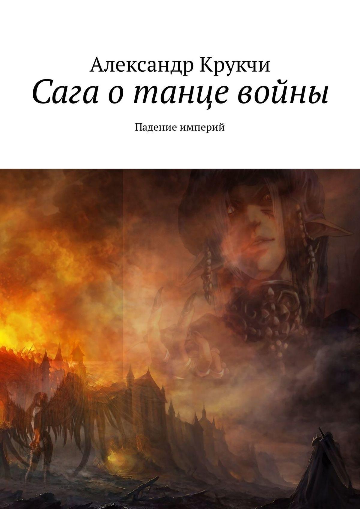 Сага о танце войны. Падение империй_Александр Крукчи