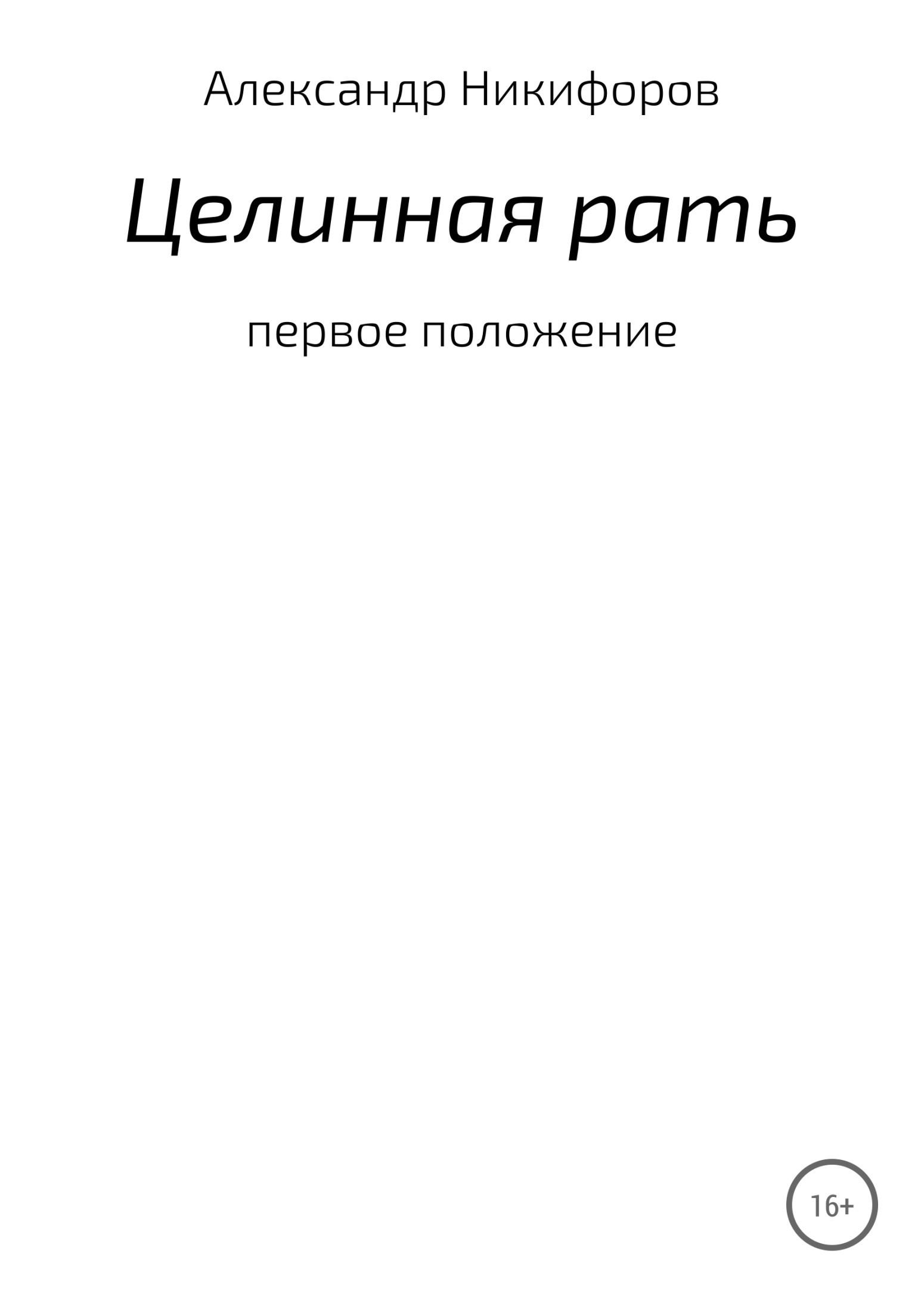 Александр Евгеньевич Никифоров Целинная рать