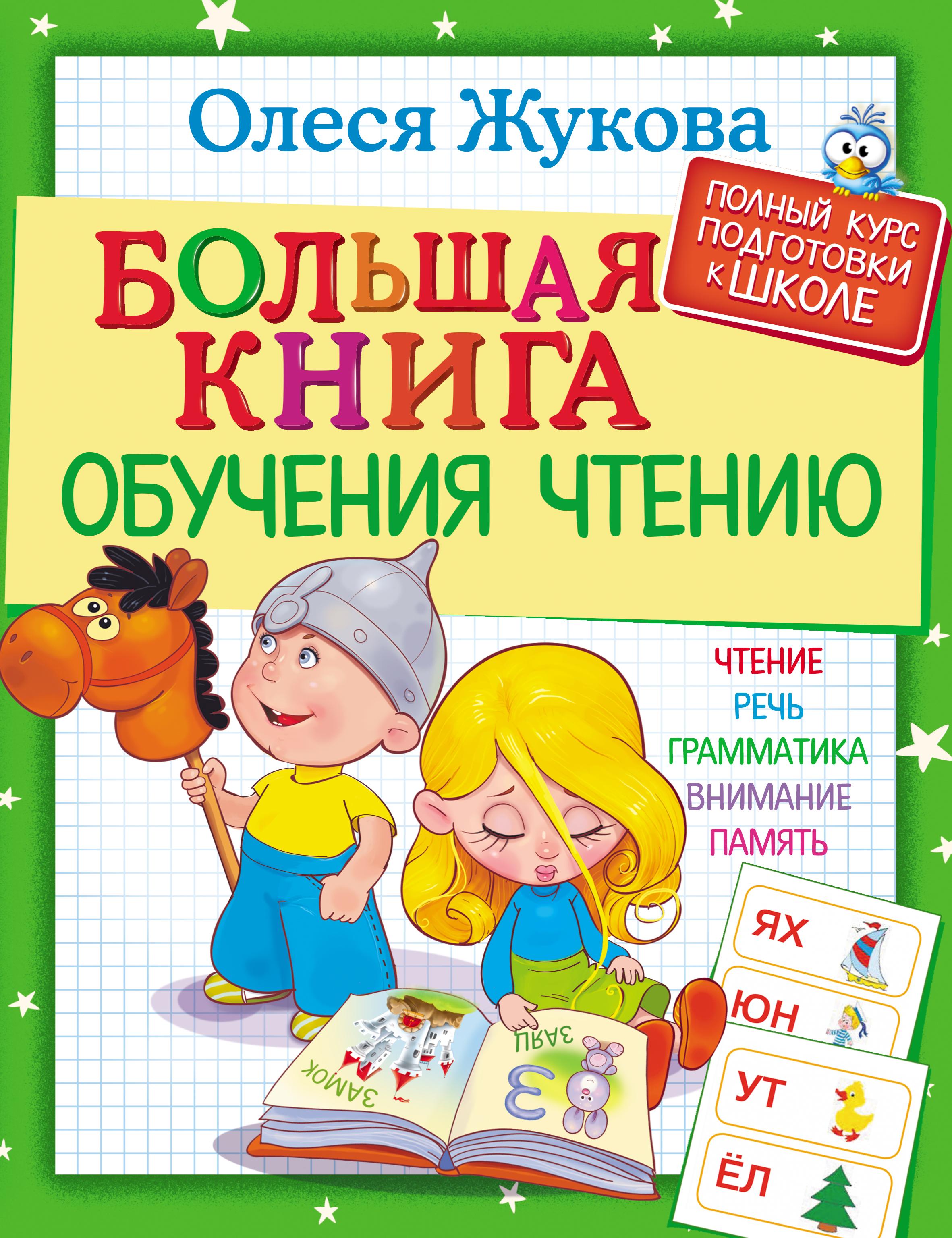 Олеся Жукова Большая книга обучения чтению цена 2017