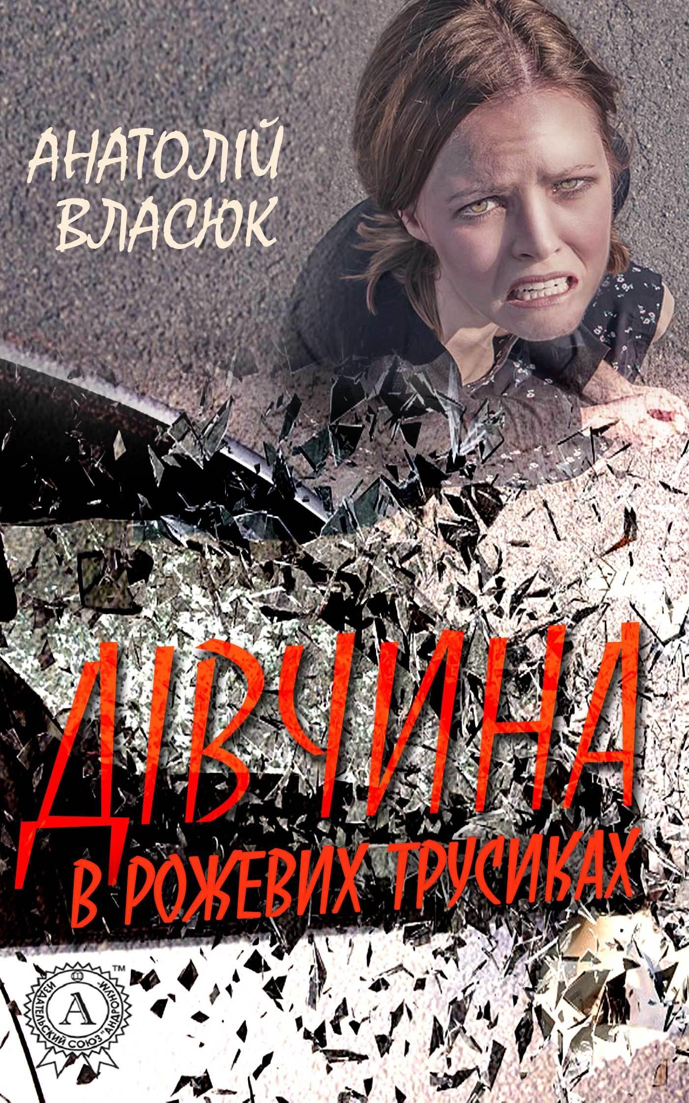 Дівчина в рожевих трусиках_Анатолій Власюк