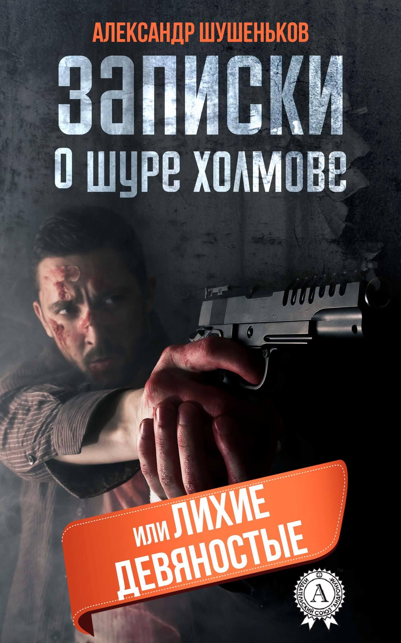 Записки о Шуре Холмове, или лихие девяностые_Александр Шушеньков