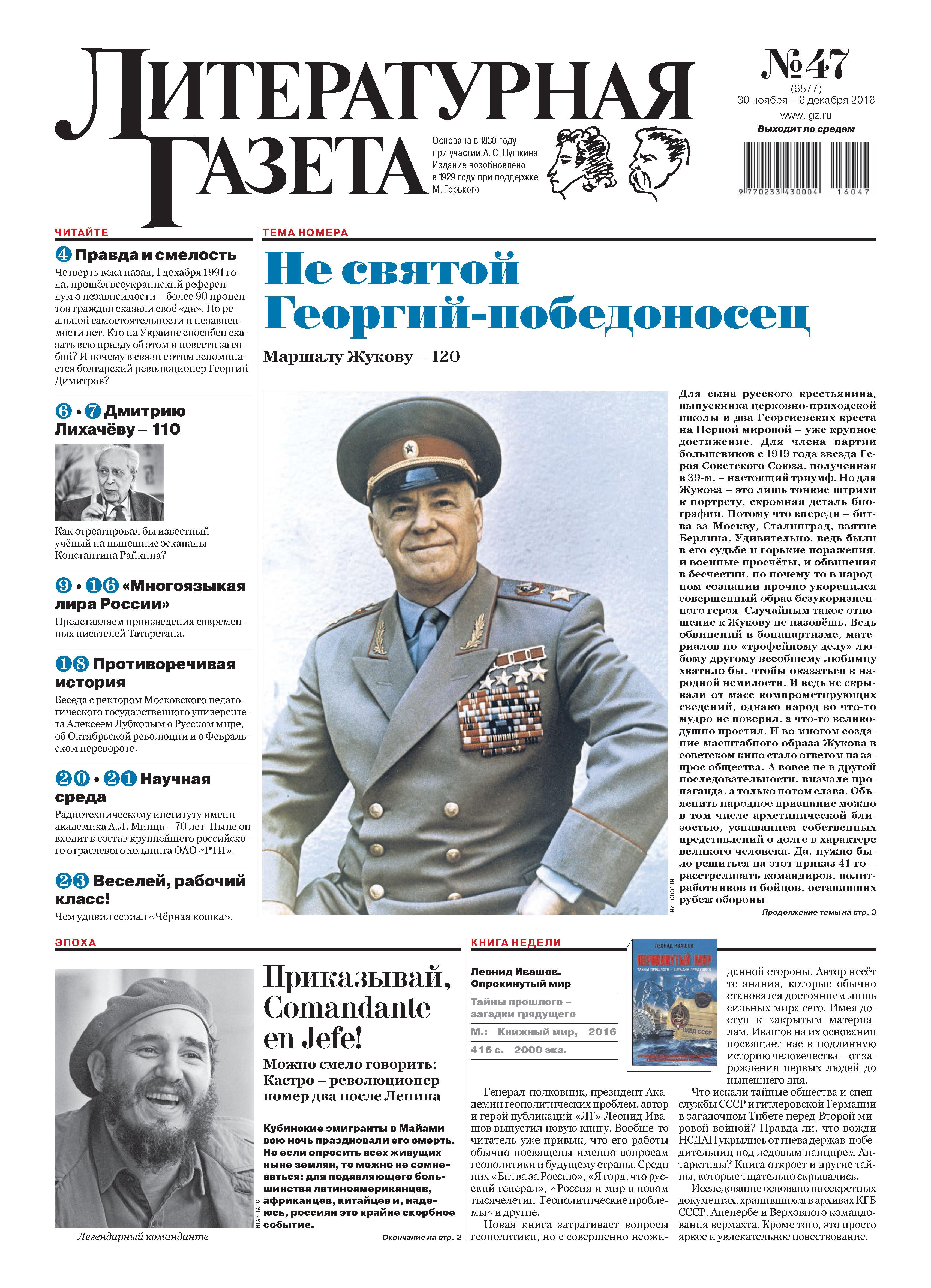 Отсутствует Литературная газета №47 (6577) 2016