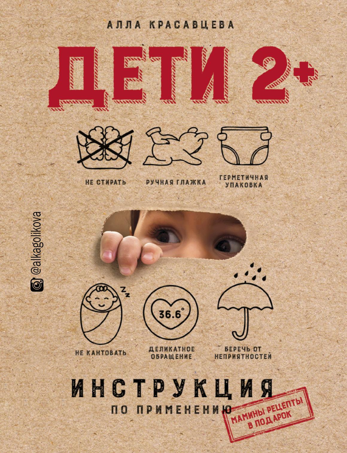 Алла Красавцева Дети 2+. Инструкция по применению красавцева а дети 2 инструкция по применению