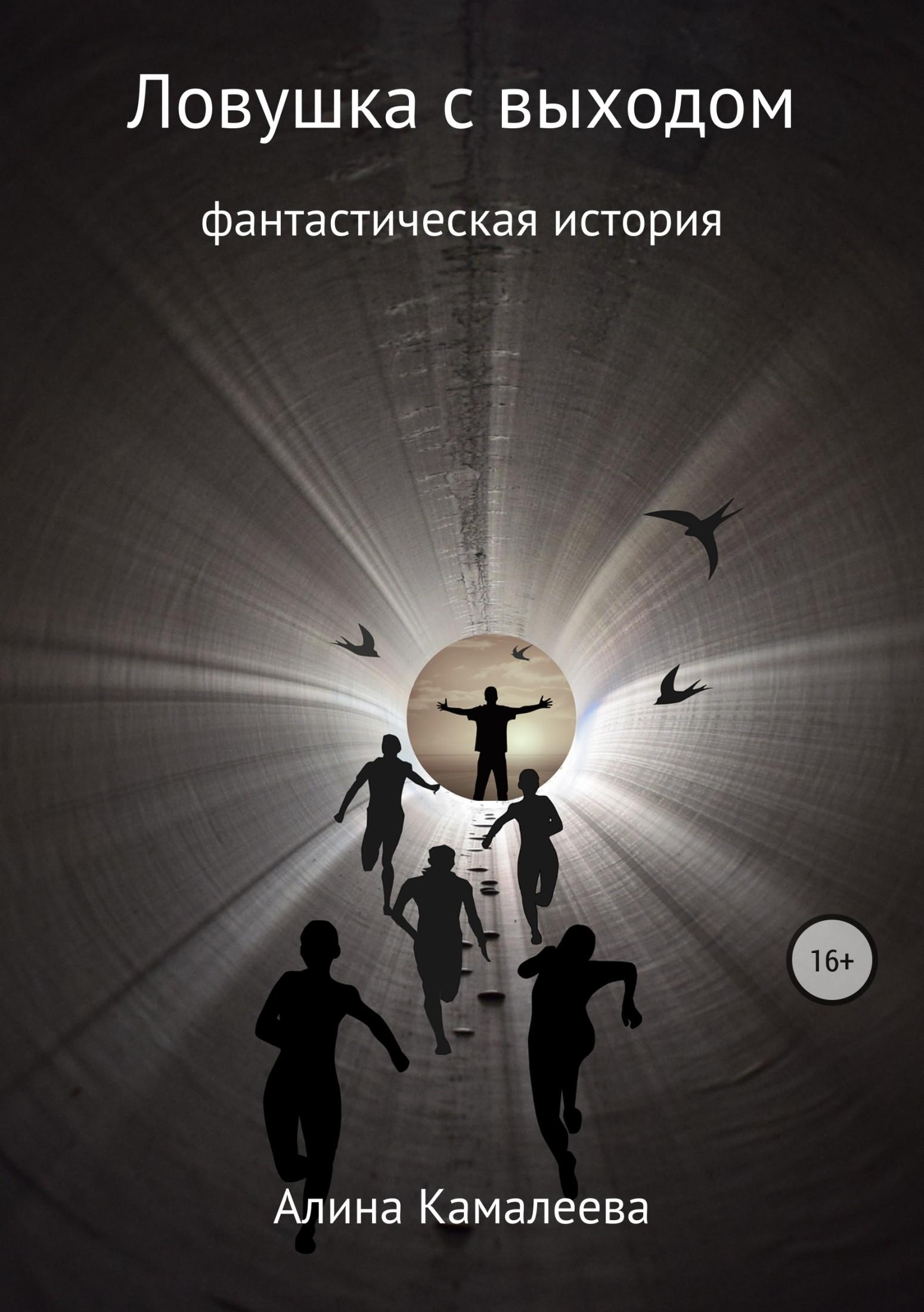 Ловушка с выходом_Алина Камалеева