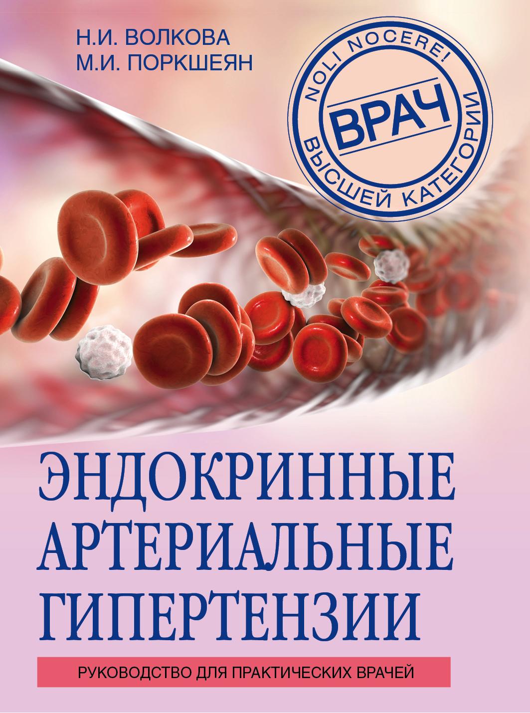 Наталья Волкова Эндокринные артериальные гипертензии. Руководство для практических врачей