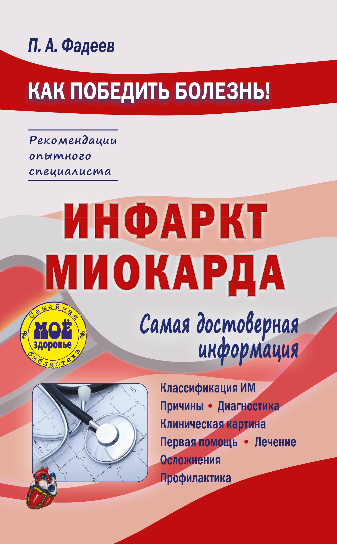 Павел Фадеев Инфаркт миокарда