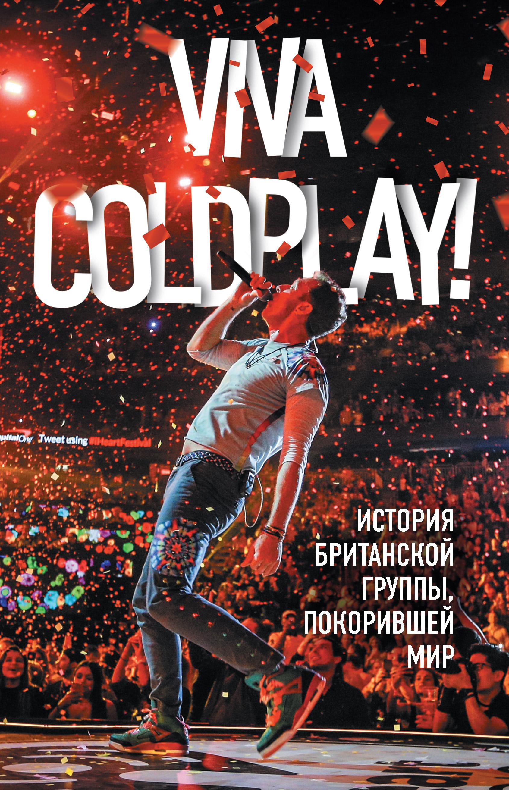 Мартин Рауч Viva Coldplay! История британской группы, покорившей мир