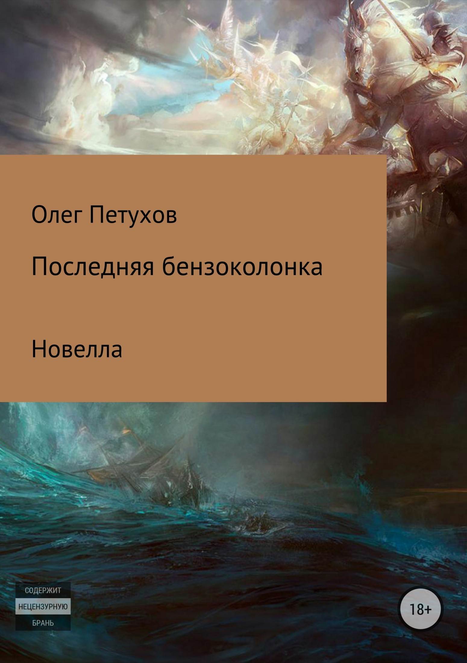 Олег Викторович Петухов Последняя бензоколонка