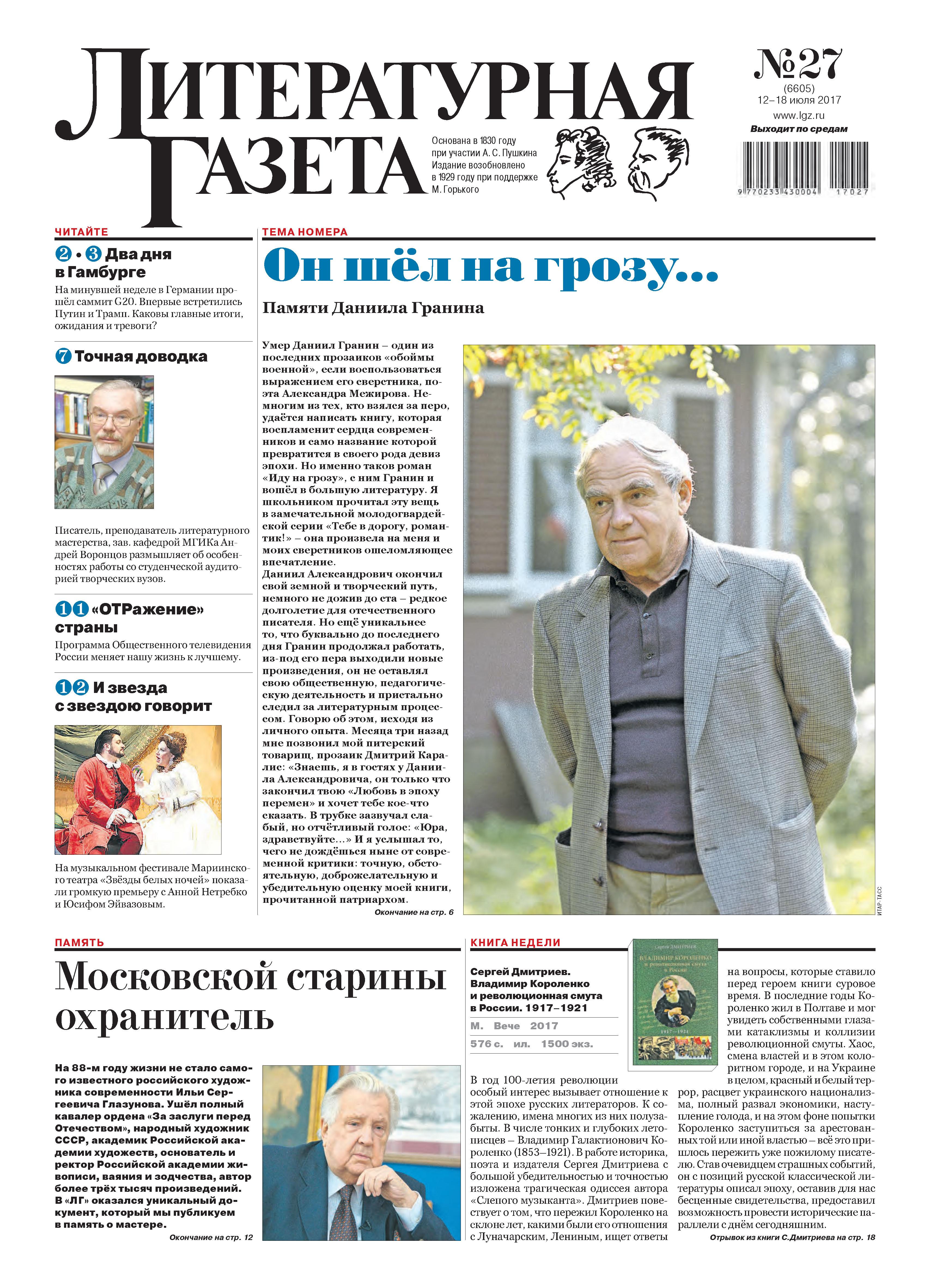 Отсутствует Литературная газета №27 (6605) 2017