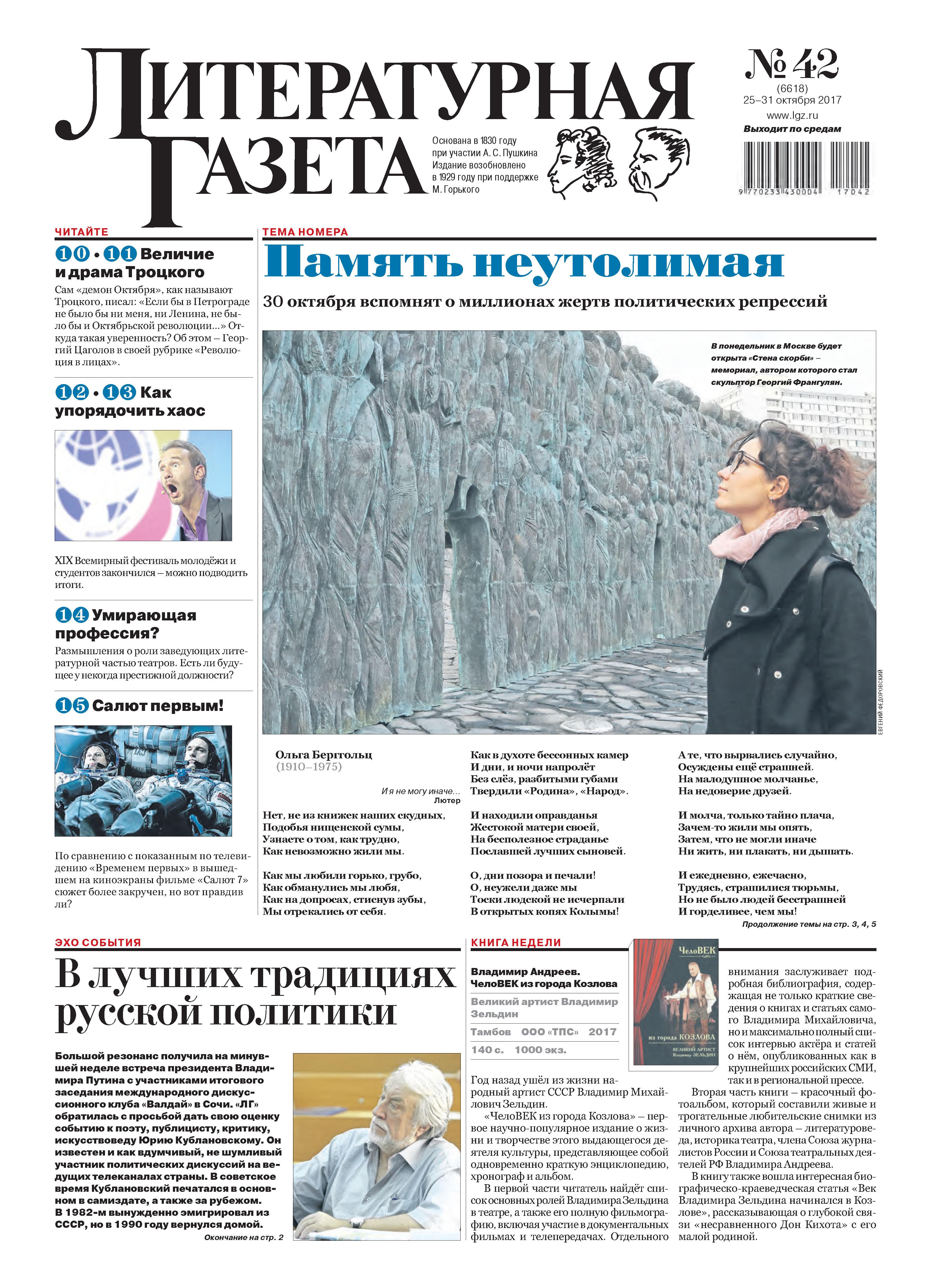 Отсутствует Литературная газета №42 (6618) 2017