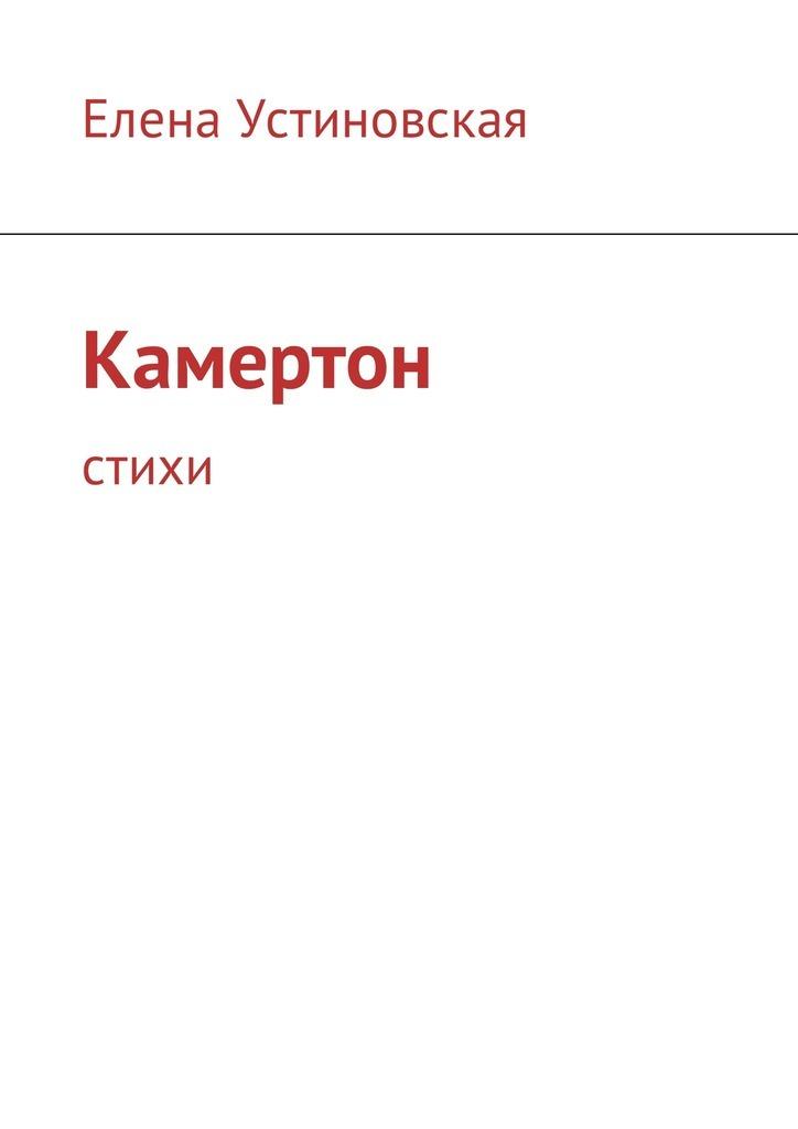 Елена Устиновская Камертон. Стихи анатолий папанов снимайте шляпу вытирайте ноги