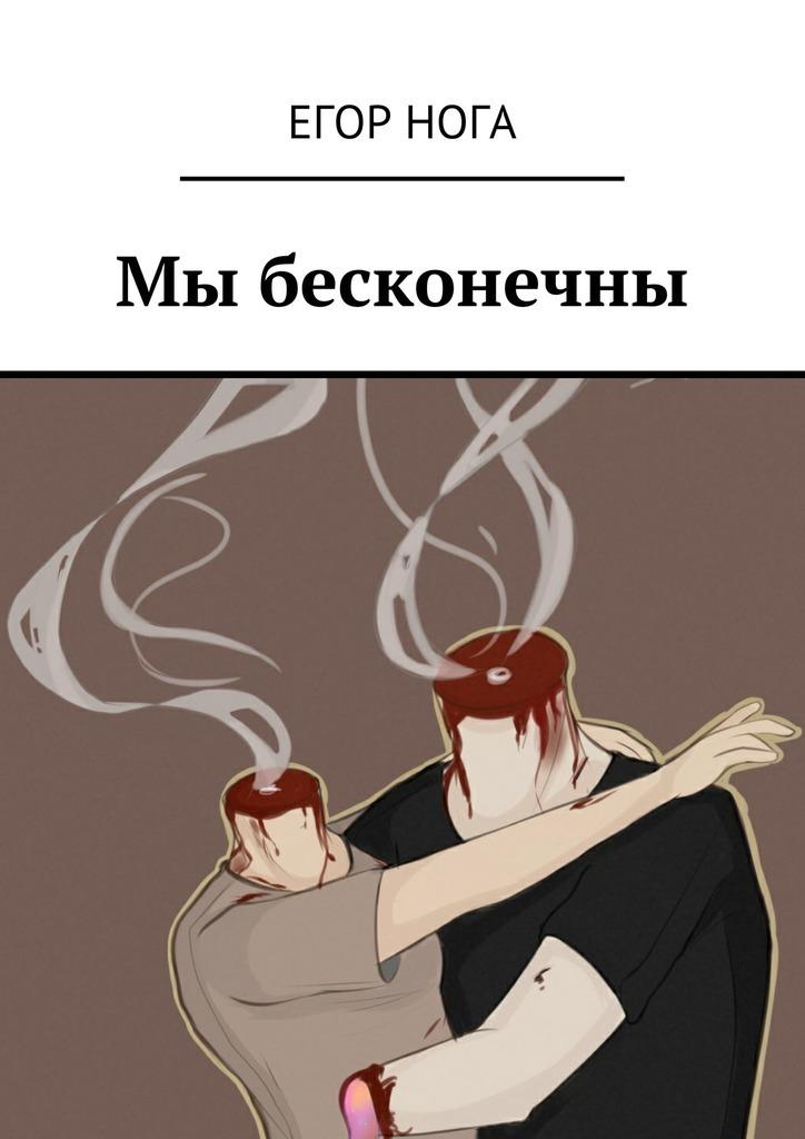 Мы бесконечны_Егор Нога