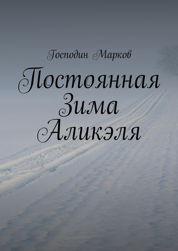Постоянная Зима Аликэля_Господин Марков