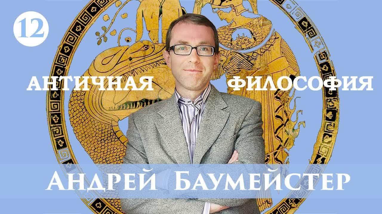 Андрей Баумейстер Лекция 12. Завершающая лекция о Платоне андрей баумейстер лекция 2 почему возникла философия