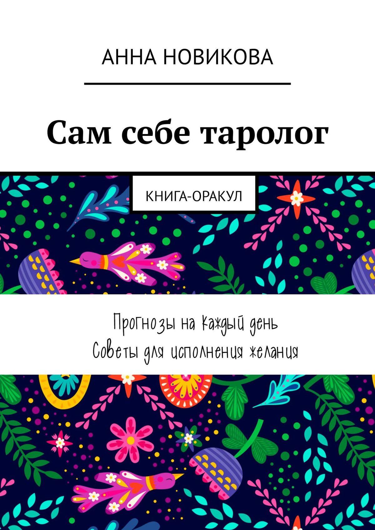 Сам себе таролог. Книга-оракул_Анна Новикова