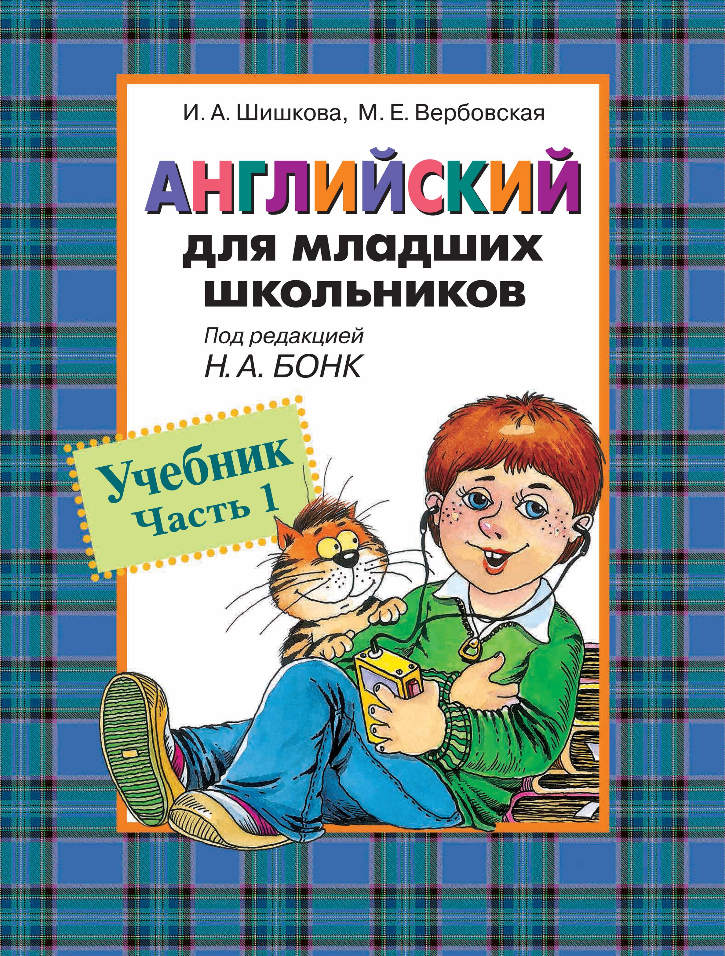И. А. Шишкова Английский для младших школьников. Учебник. Часть 1