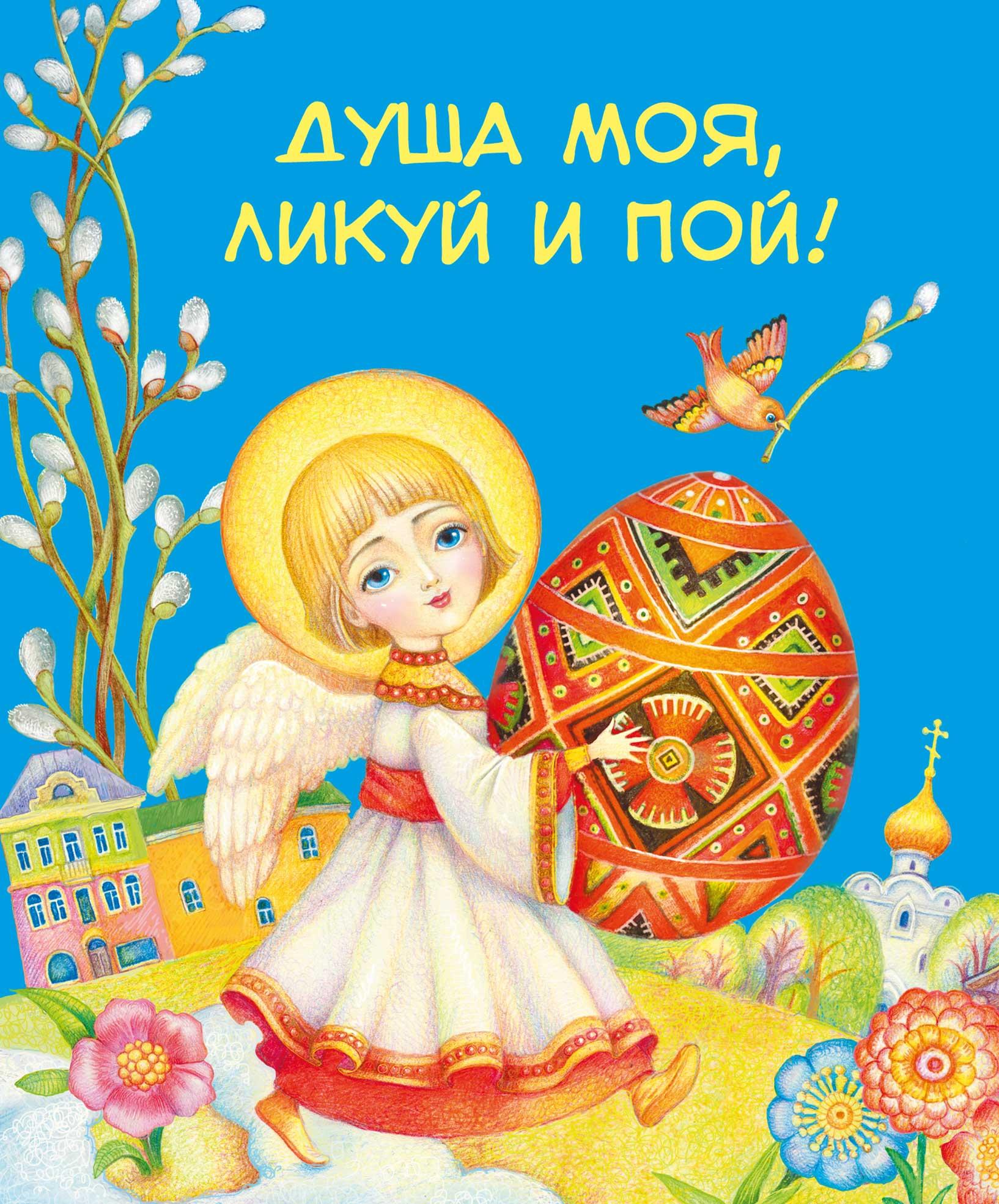 Сборник Душа моя, ликуй и пой! (сборник) цена 2017