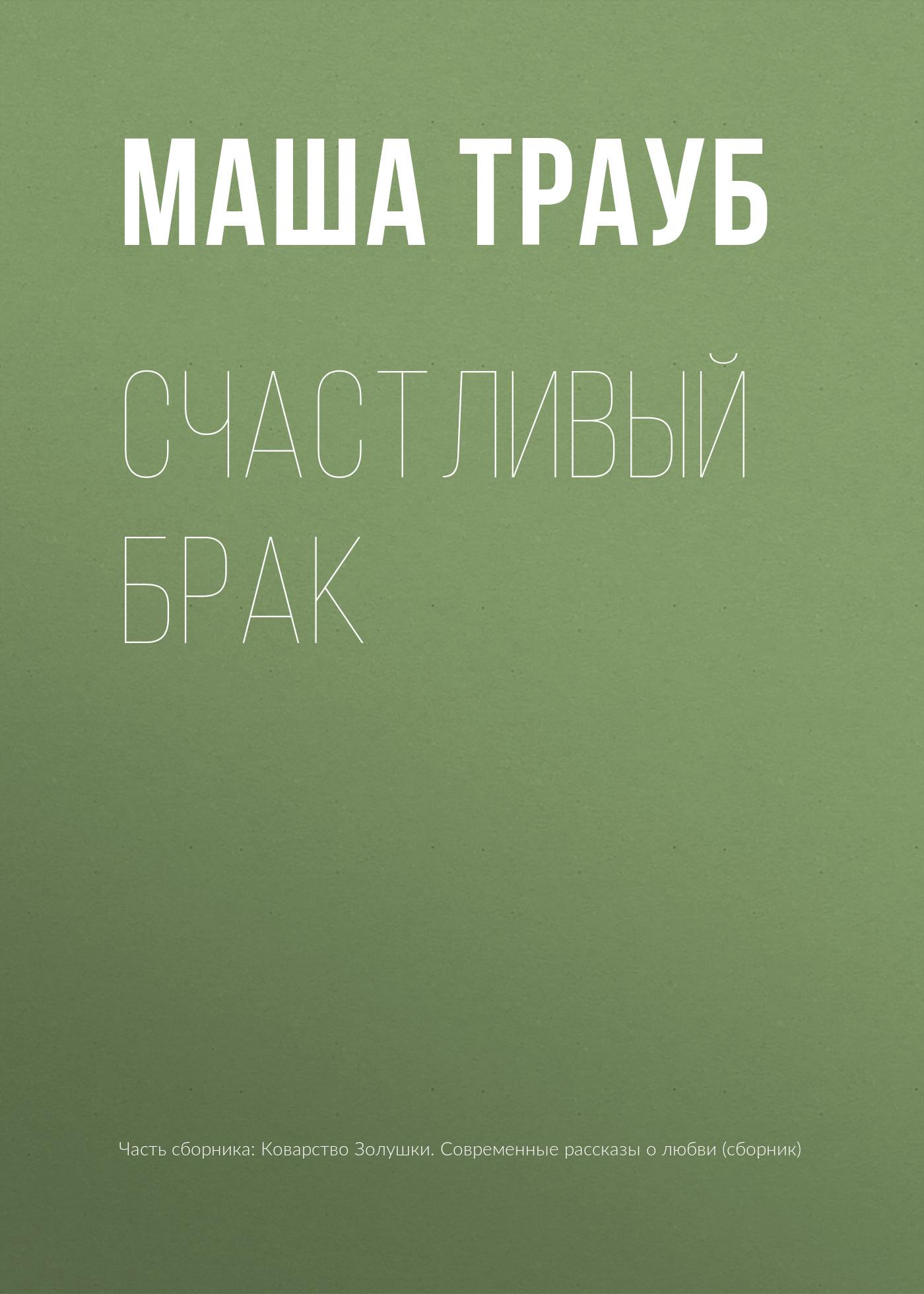 Счастливый брак_Маша Трауб