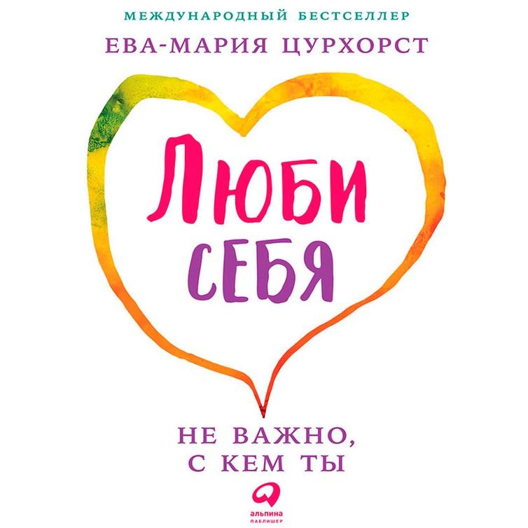 Ева-Мария Цурхорст Люби себя – не важно, с кем ты цурхорст е м люби себя не важно с кем ты