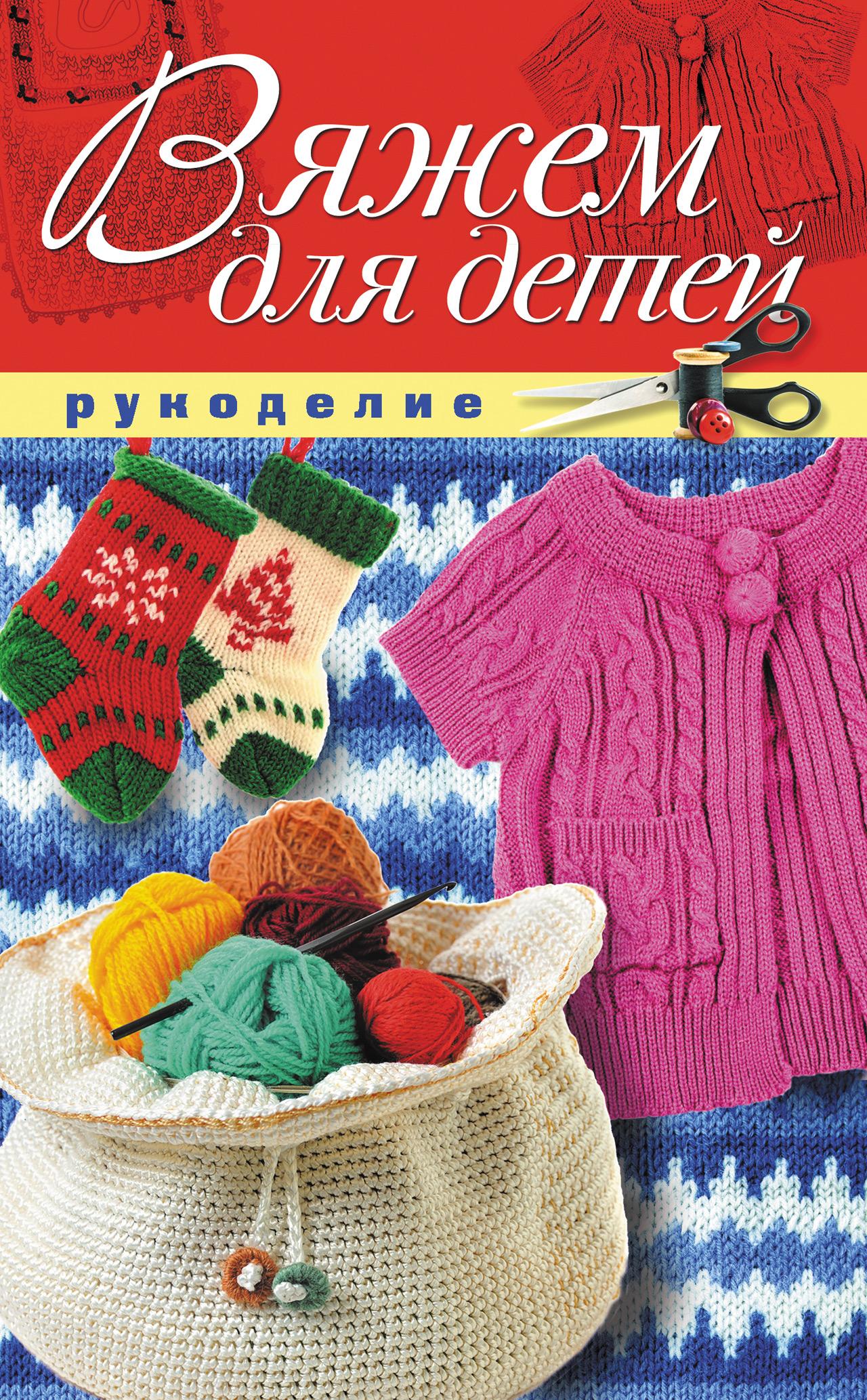 Светлана Михайловна Жук Вяжем для детей абель с комплекты для малышей вяжем спицами