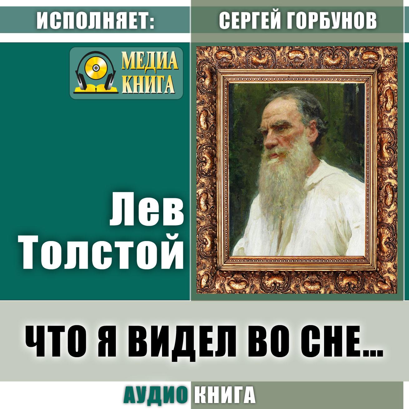 Лев Толстой Что я видел во сне… что я видел
