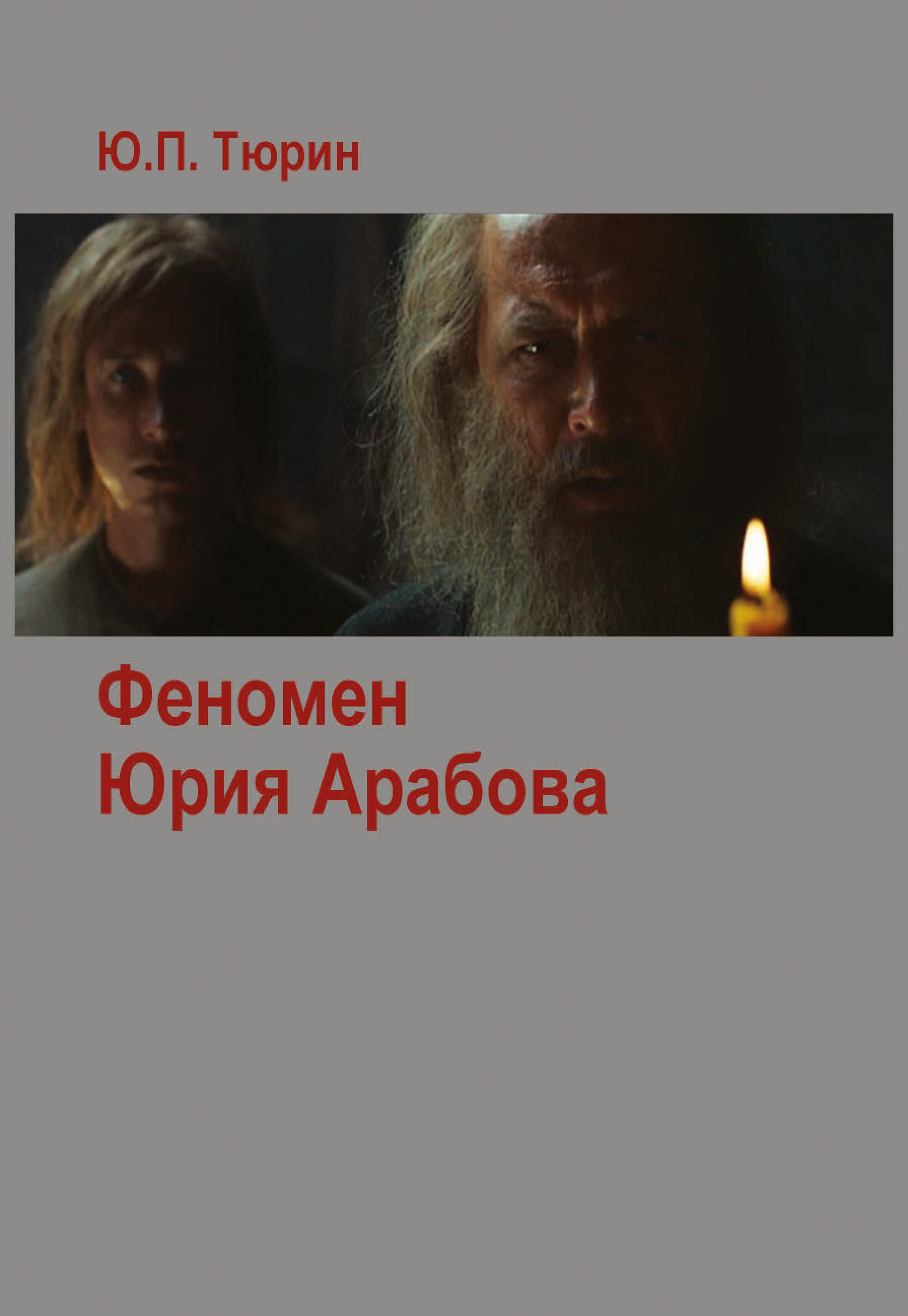 Феномен Юрия Арабова (сборник)