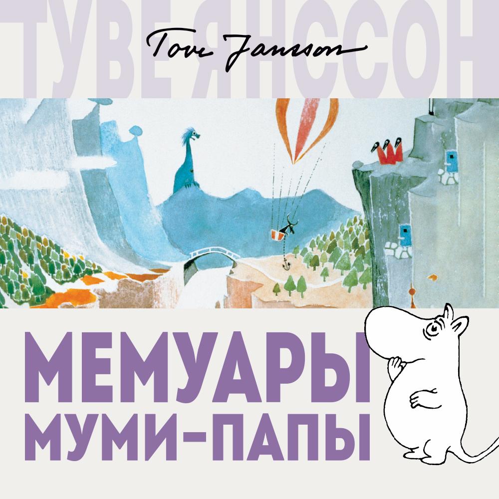 Туве Янссон Мемуары Муми-папы ложка moomin летний театр муми папа