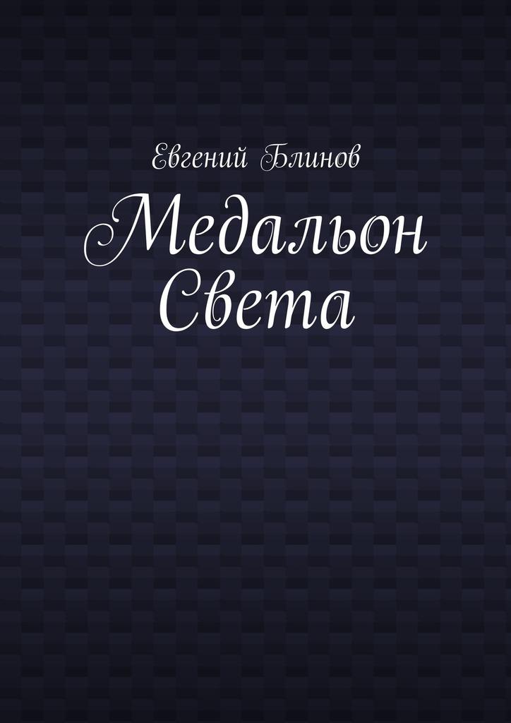 Евгений Блинов Медальон Света максим константинов секреты того света все о загробном мире