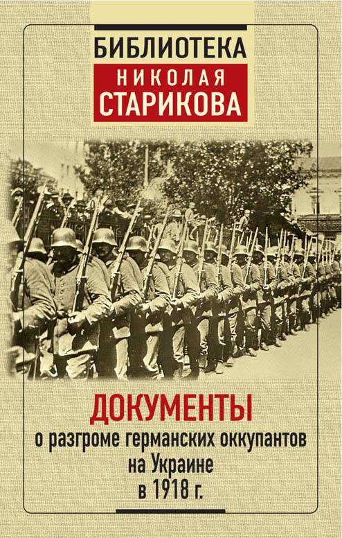 dokumenty o razgrome germanskikh okkupantov na ukraine v 1918 g