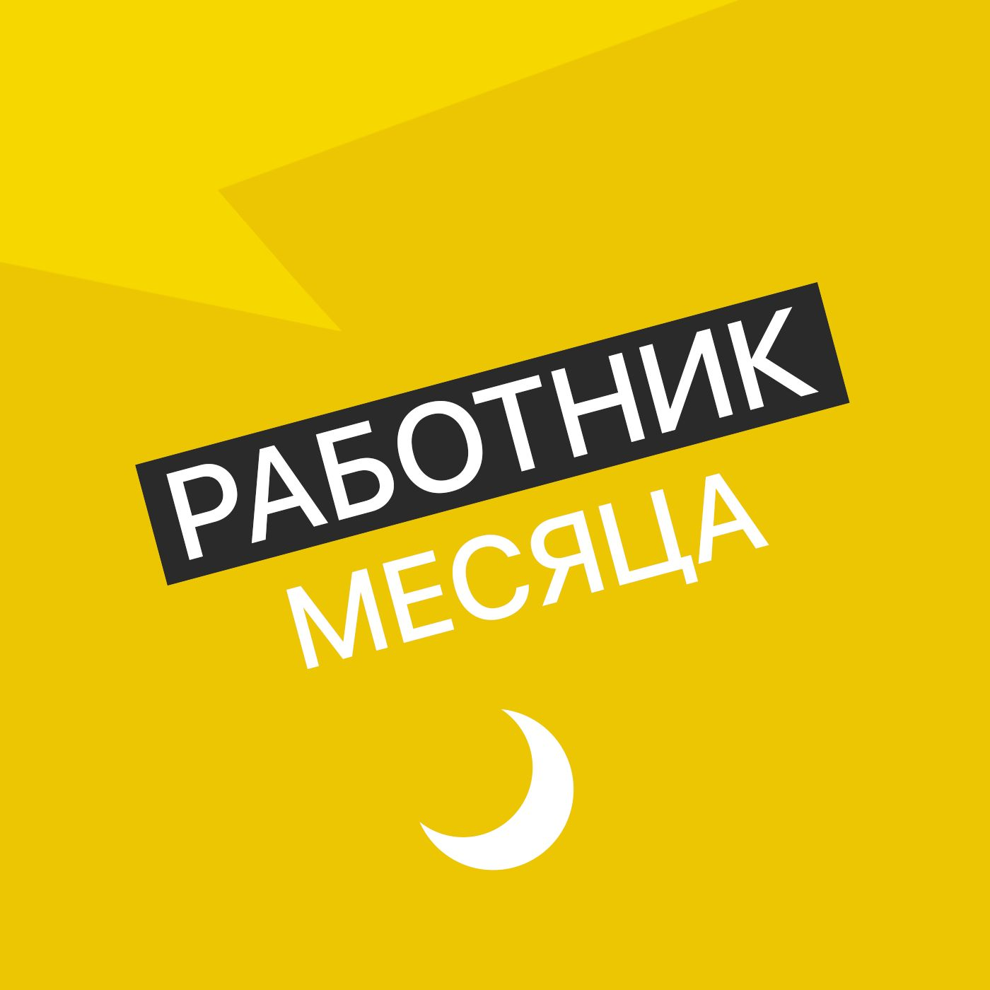 Кинокритик_Творческий коллектив Mojomedia