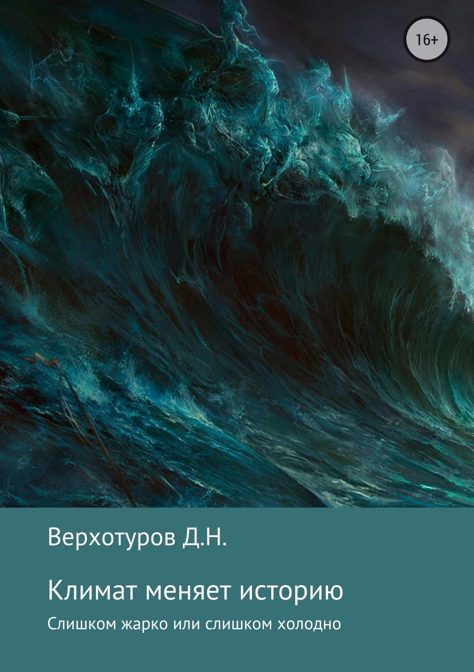 Дмитрий Николаевич Верхотуров Климат меняет историю верхотуров дмитрий николаевич покорение сибири мифы и реальность