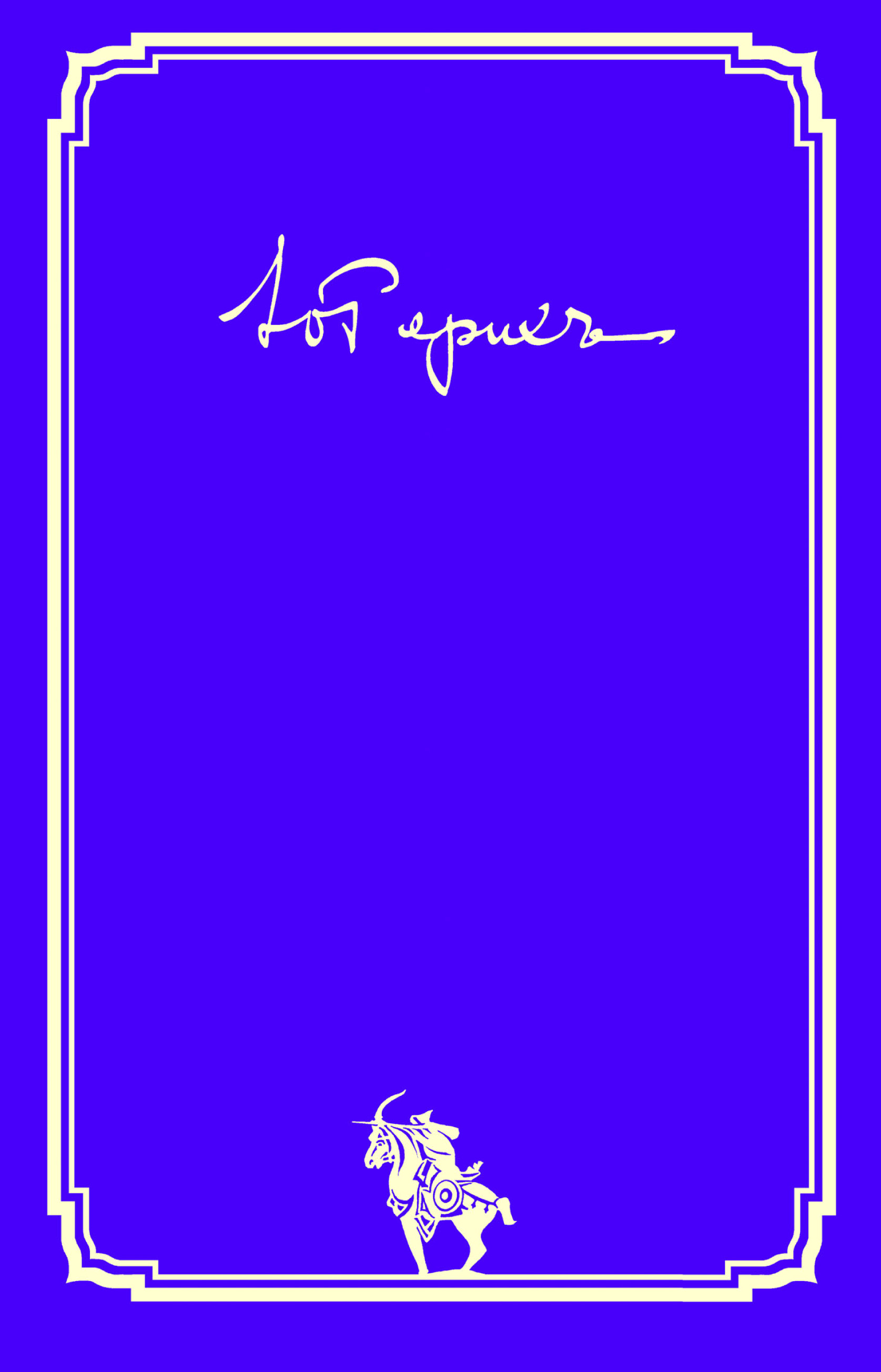 Ю. Н. Рерих Письма. Том II (1936–1960 гг.)