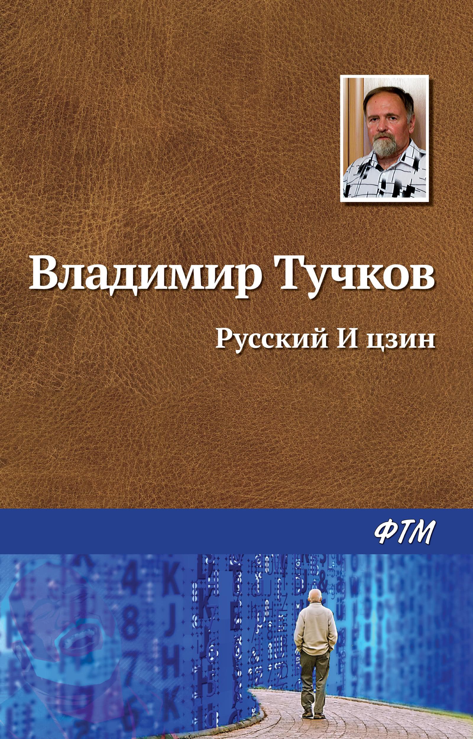 russkiy i tszin
