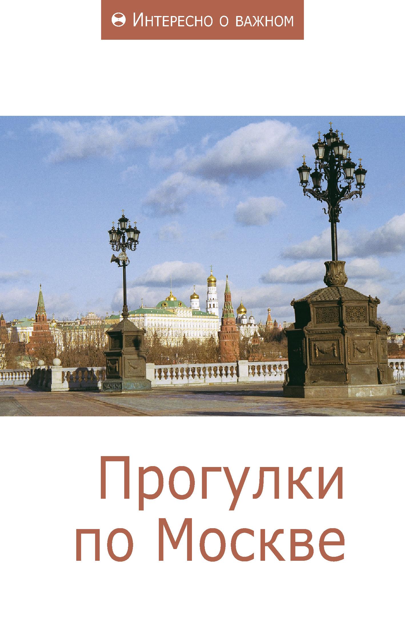 Сборник статей Прогулки по Москве цена