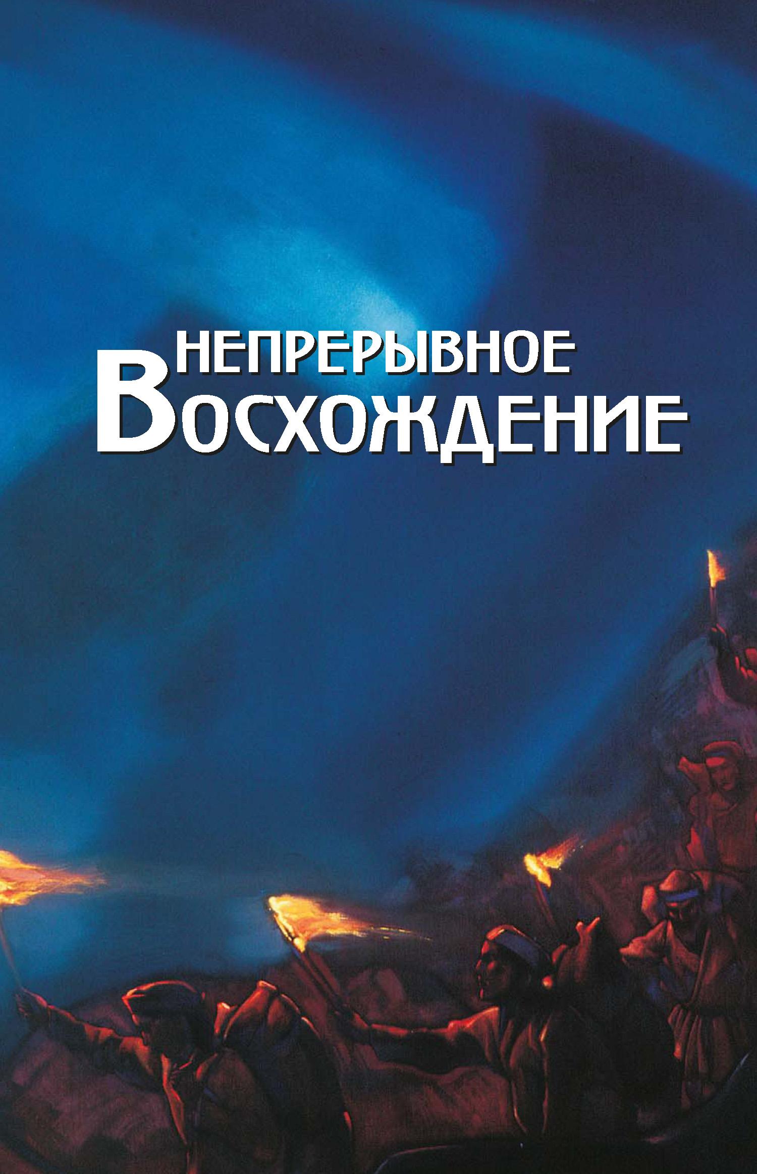 Непрерывное восхождение. Том 2, часть 2. Сборник, посвященный 90-летию со дня рождения П. Ф. Беликова. Письма (1976-1981)
