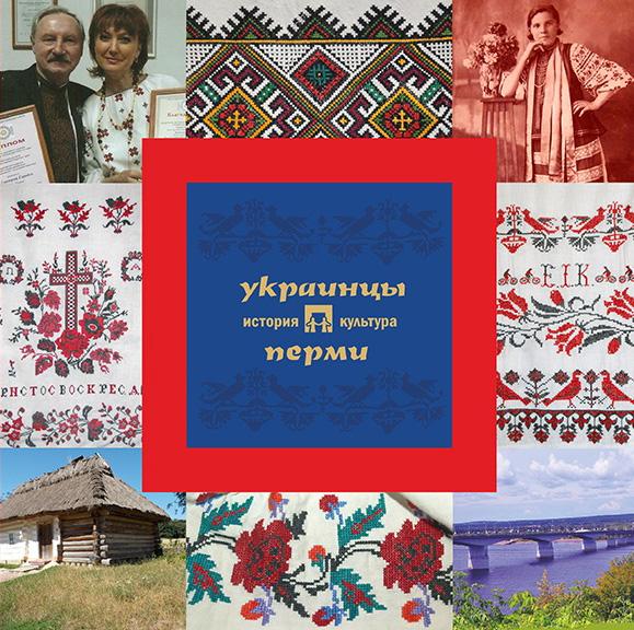 А. . Черных Украинцы : история и культура
