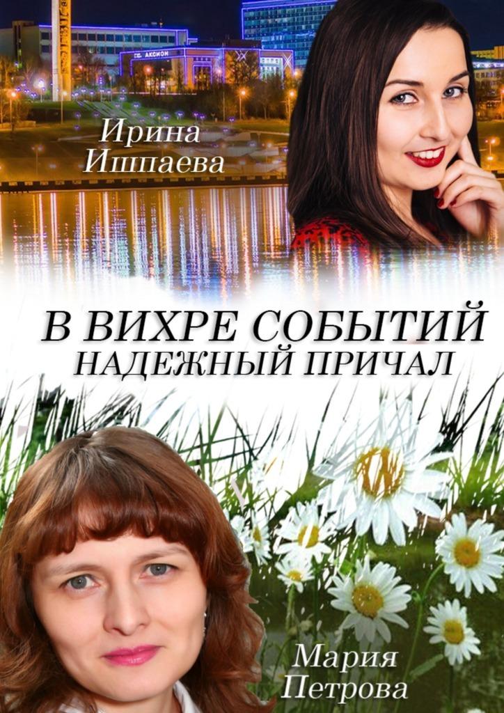 Мария Анатольевна Петрова В вихре событий надежный причал
