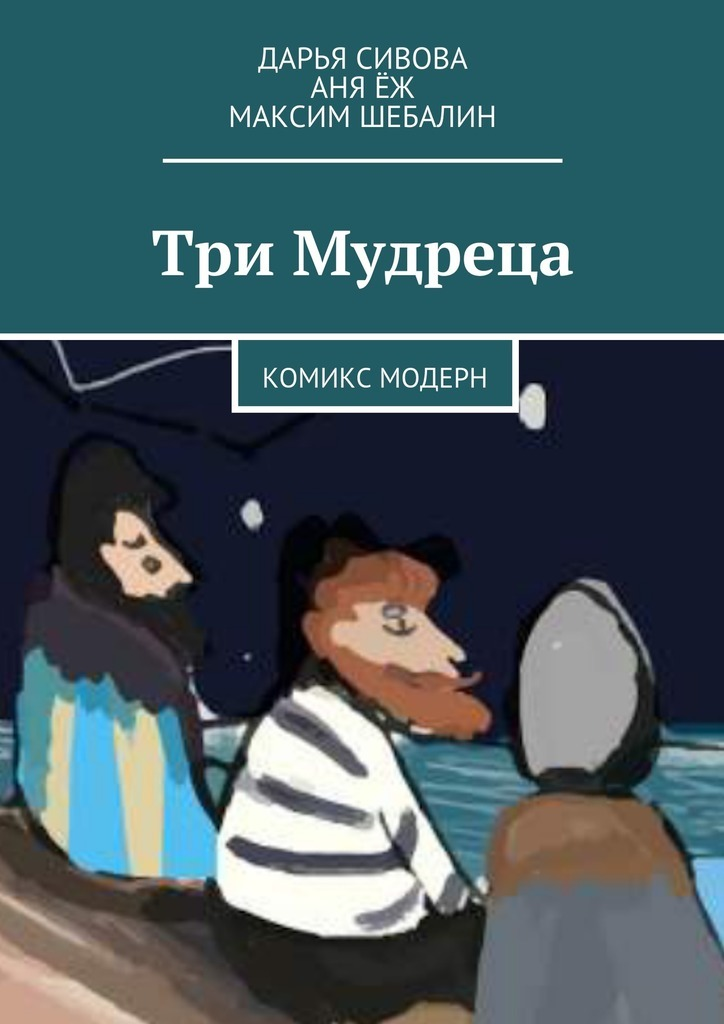 Дарья Сивова Три Мудреца. Комикс модерн дарья малёжина цирлих манирлих стихи