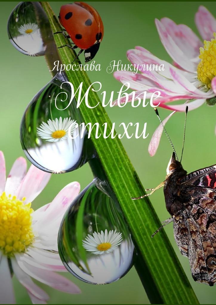 Ярослава Никулина Живые стихи