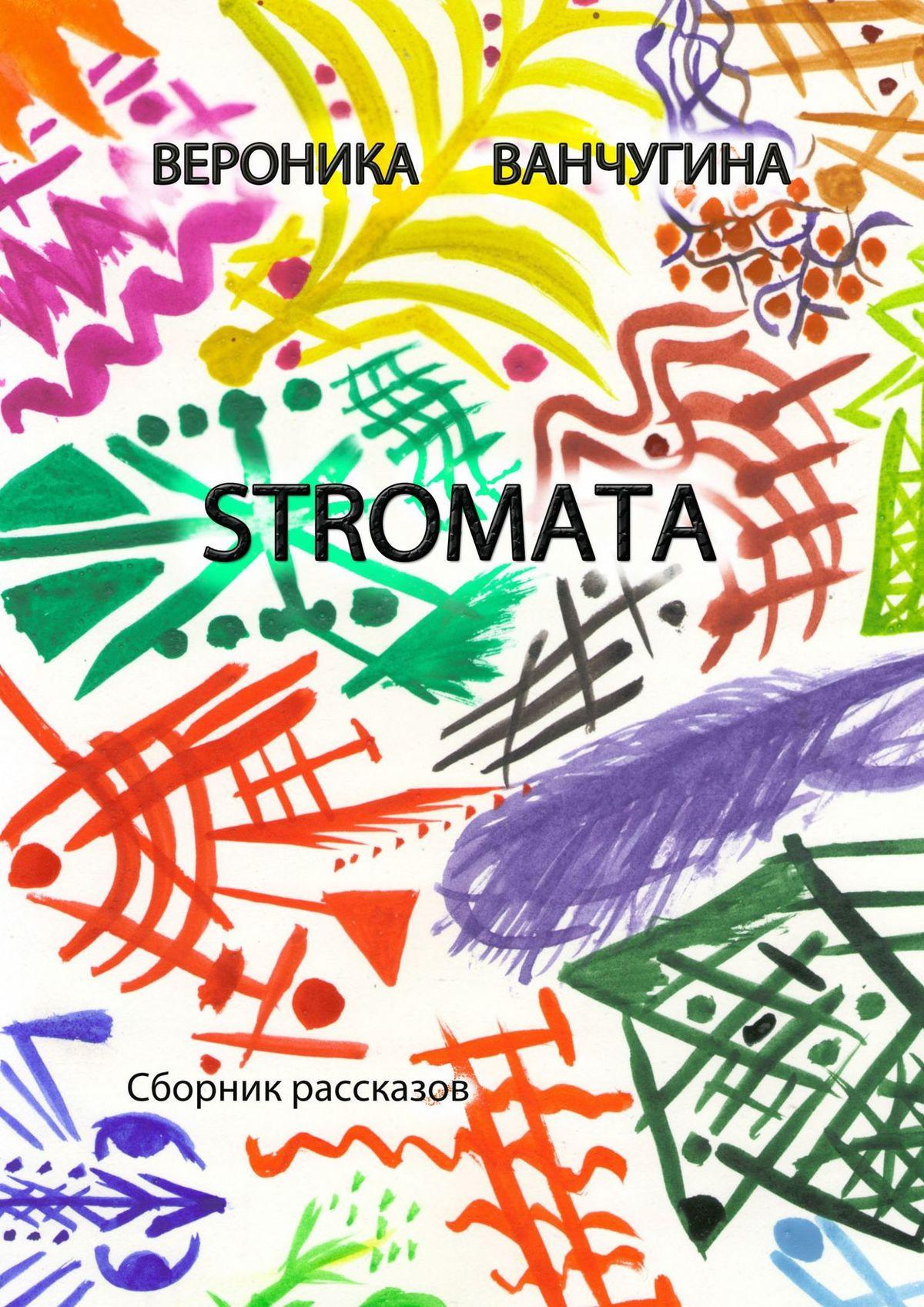 Вероника Ванчугина STROMATA. Сборник рассказов цены онлайн