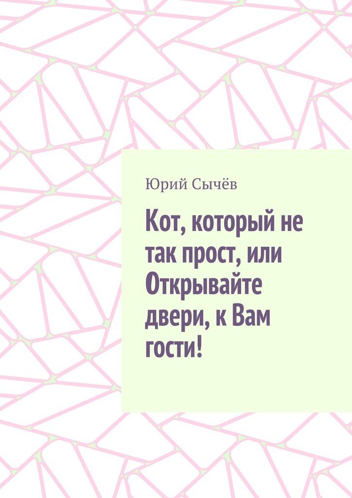 Юрий Сычёв Кот, который не так прост, или Открывайте двери, к Вам гости! добрый кот берет