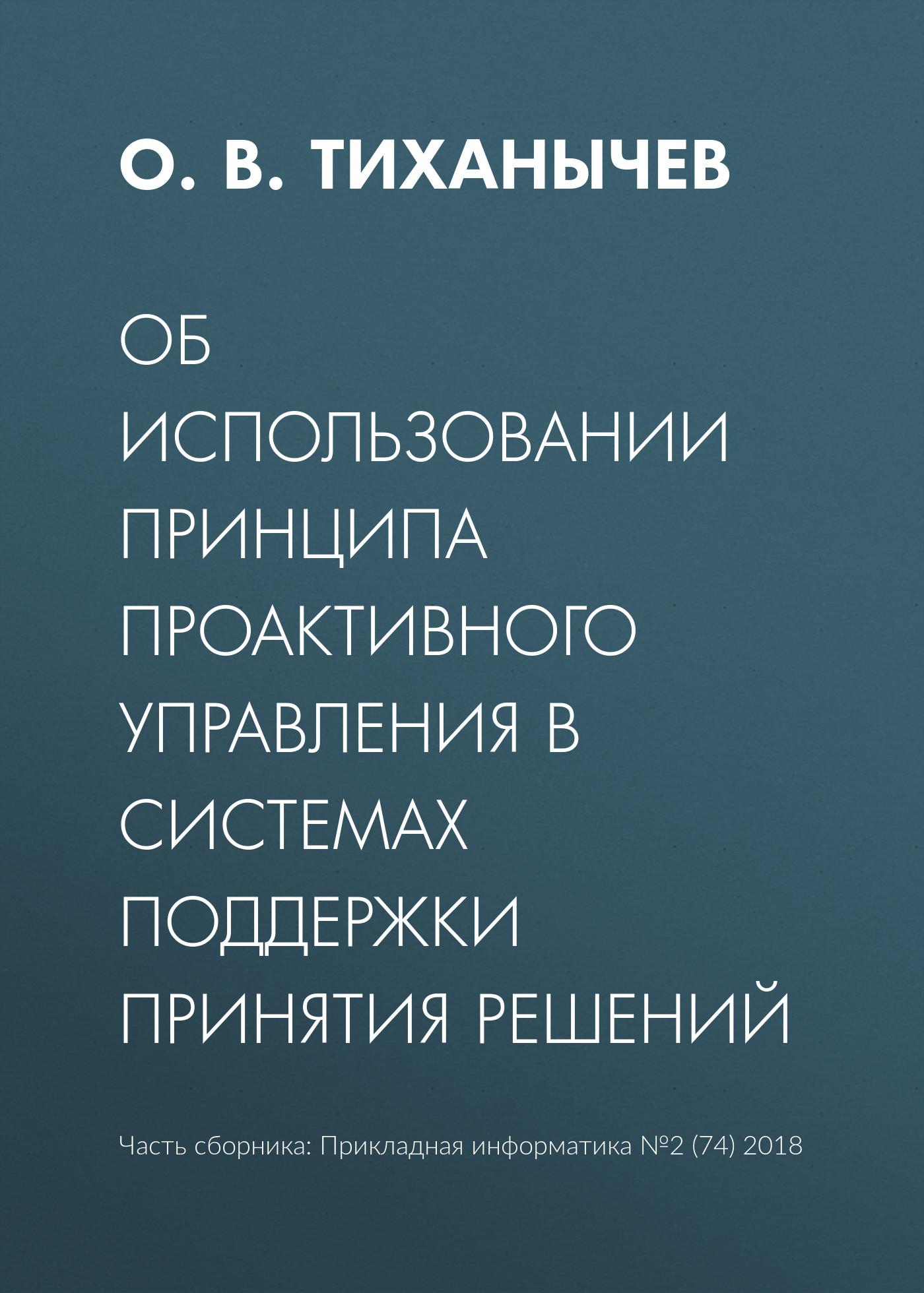 О. В. Тиханычев Об использовании принципа проактивного управления в системах поддержки принятия решений