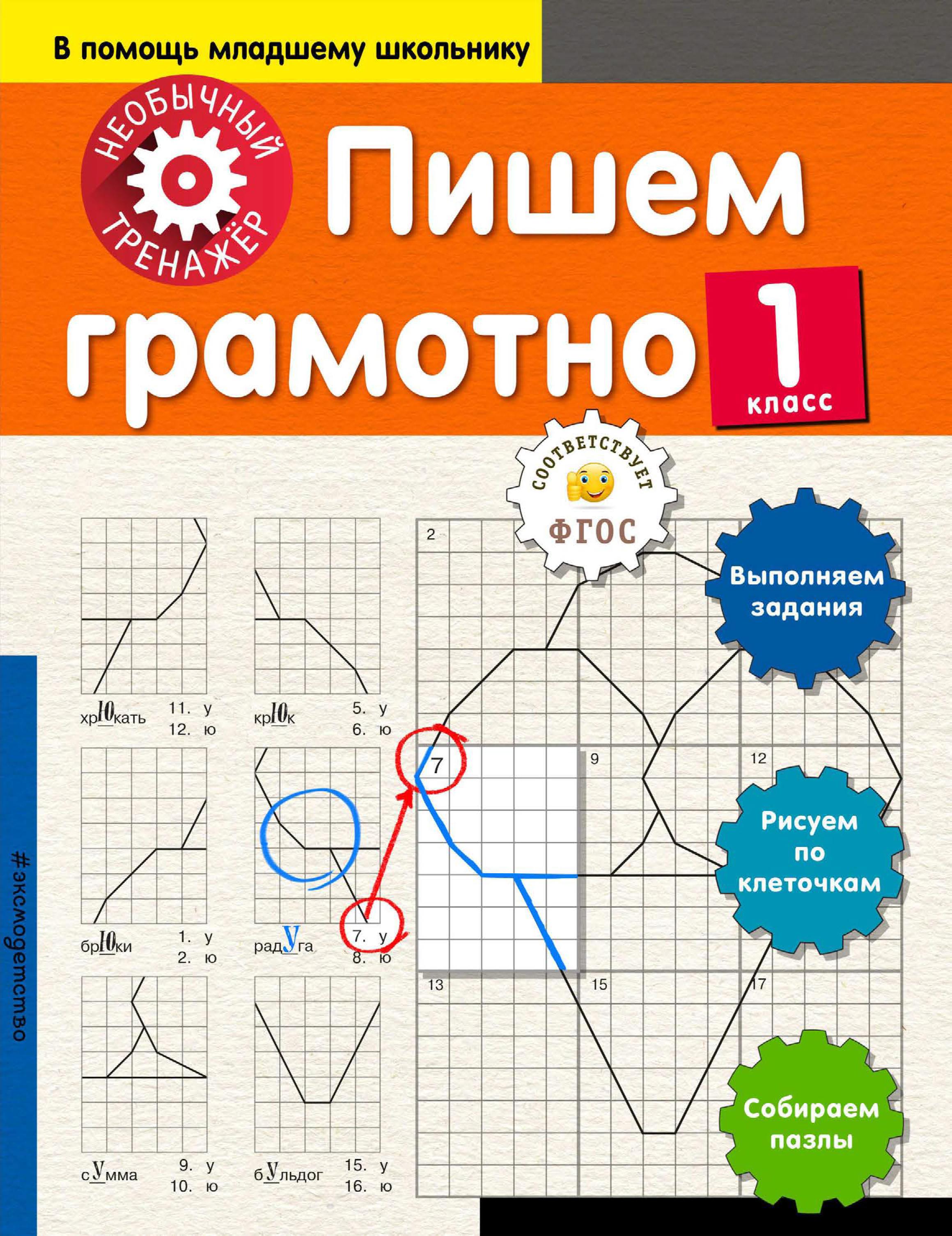 А. А. Аксёнова Пишем грамотно. 1-й класс