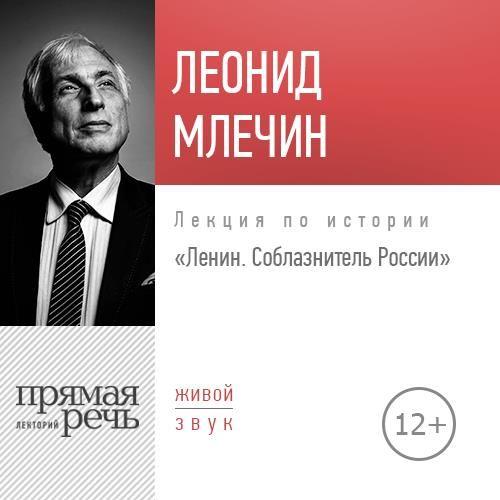 Леонид Млечин Лекция «Ленин. Соблазнитель России»