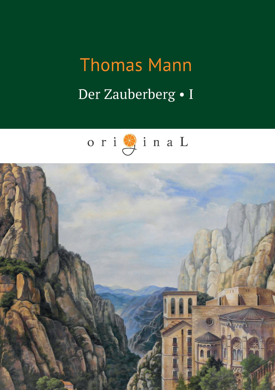 Томас Манн Der Zauberberg. Volume 1 die bewegung der zeit