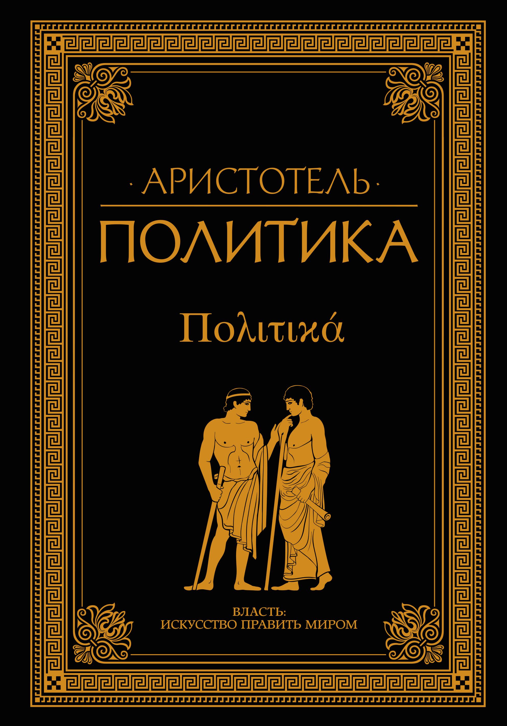 Аристотель Политика (сборник) аристотель этика политика риторика афоризмы