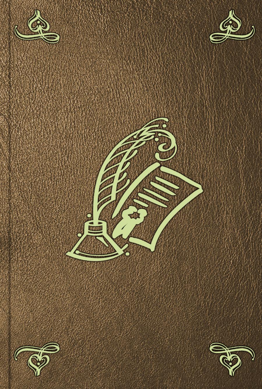 цены Отсутствует Отчет Комитета призрения малолетных бедных за 1817 год