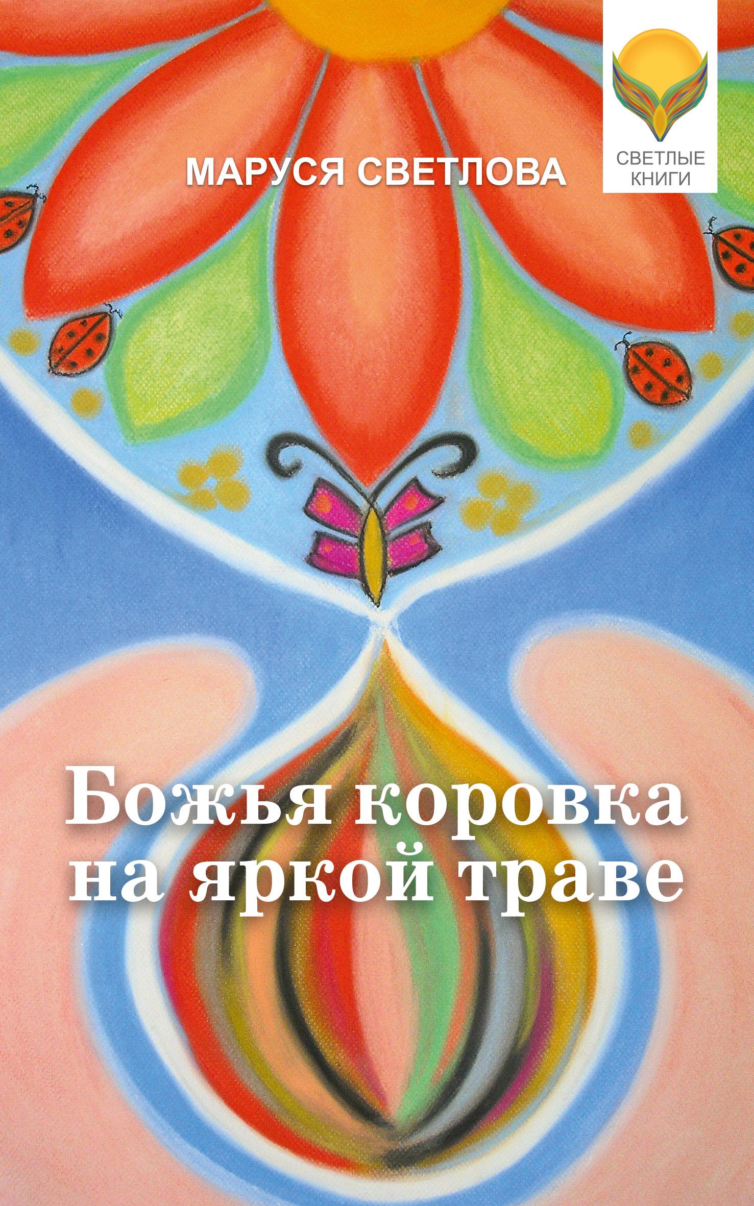 Маруся Светлова Божья коровка на яркой траве (сборник) жанна светлова волшебный скорпион сборник рассказов