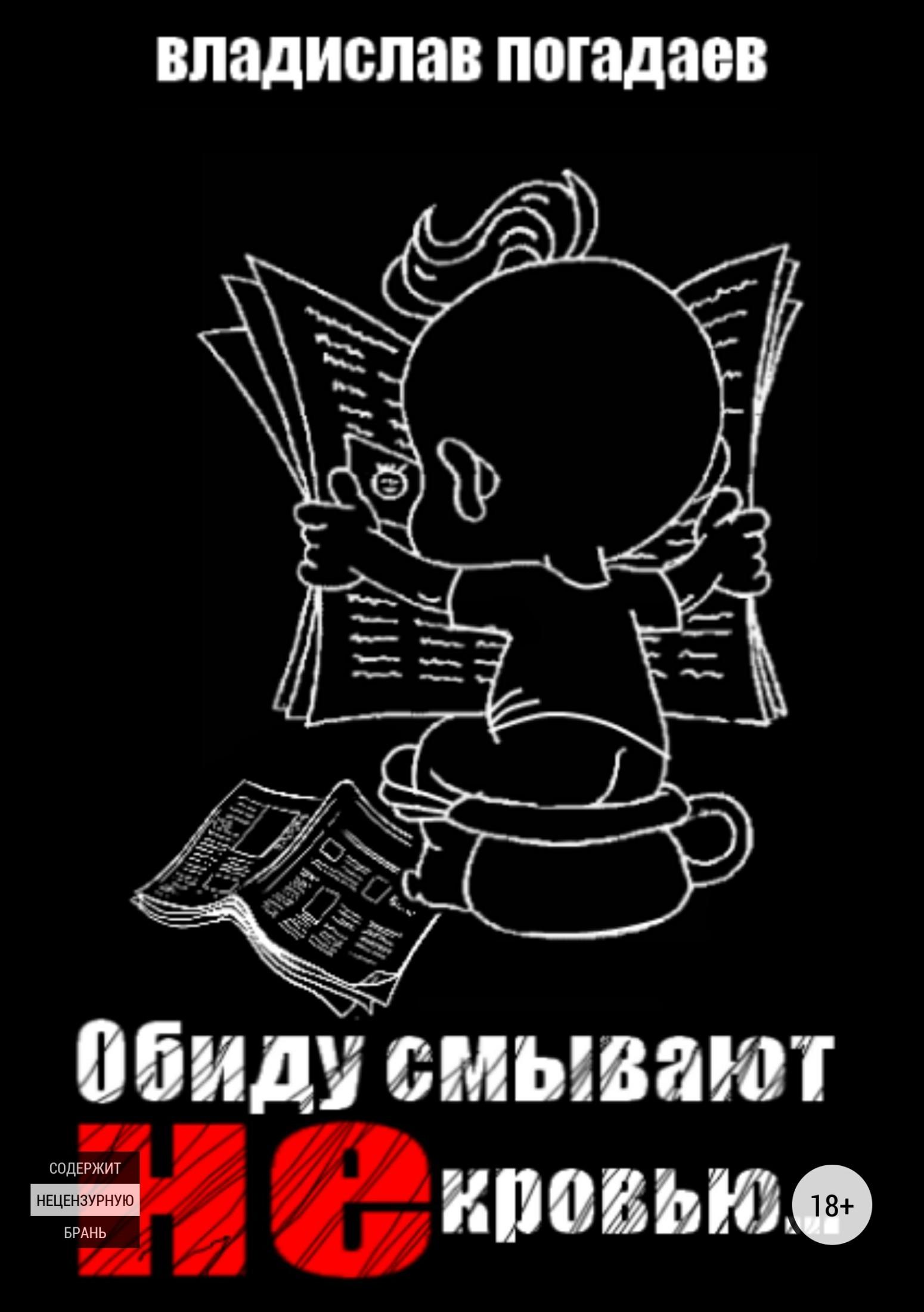 цена на Владислав Михайлович Погадаев Обиду смывают не кровью